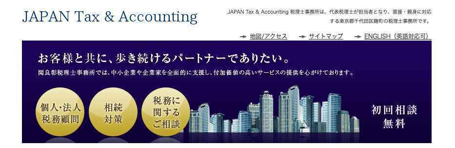 JAPAN Tax & Accounting 税理士事務所